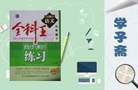 2016年全科王同步课时练习九年级语文下册江苏版答案