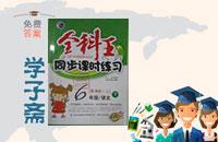 2016年全科王同步课时练习六年级语文下册人教版答案