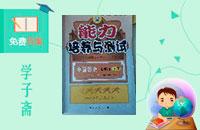 能力培养与测试七年级中国历史下册人教版答案