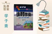 2016年尖子生新课堂课时作业五年级语文下册人教版答案
