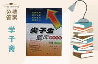 2016年尖子生题库八年级物理下册人教版答案
