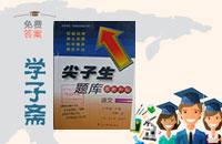 2016年尖子生题库八年级语文下册人教版答案
