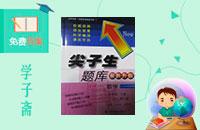 2016年尖子生题库五年级数学下册北师大版答案