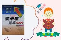 2016年尖子生题库八年级语文下册北师大版答案