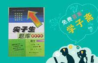 尖子生题库六年级语文下册西师大版答案