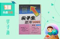 尖子生题库五年级数学下册西师大版答案