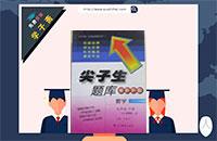 尖子生题库九年级数学下册人教版答案