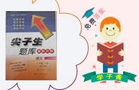 尖子生题库八年级语文下册语文版答案