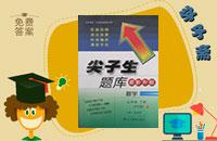 尖子生题库七年级数学下册北师大版答案