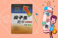 尖子生题库最新升级八年级物理下册人教版答案