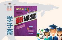 尖子生新课堂九年级语文下册语文版答案
