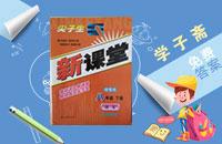 尖子生新课堂八年级语文下册语文版答案