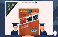 尖子生新课堂八年级数学下册人教版答案