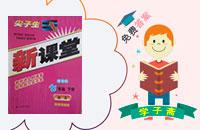 尖子生新课堂七年级语文下册语文版答案