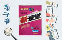 尖子生新课堂七年级数学下册北师大版答案
