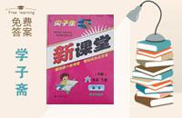 尖子生新课堂六年级语文下册人教版答案