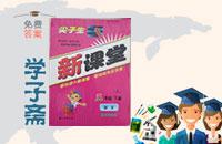 尖子生新课堂五年级语文下册人教版答案