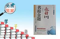 名校金题教材1加1七年级中国历史下册川教版答案
