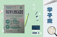 2016年海淀单元测试AB卷七年级数学下册湘教版答案