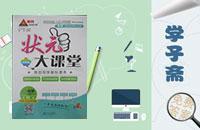 2015黄冈状元成才路状元大课堂九年级化学上册人教版答案