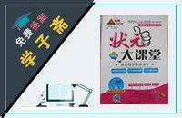 2015黄冈状元成才路状元大课堂八年级语文上册人教版答案