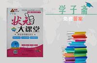 2015黄冈状元成才路状元大课堂七年级语文上册人教版答案
