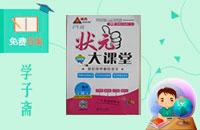 2015黄冈状元成才路状元大课堂六年级语文上册语文S版答案