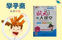 2015黄冈状元成才路状元大课堂五年级语文上册人教版答案
