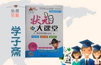 2015黄冈状元成才路状元大课堂五年级语文上册语文S版答案