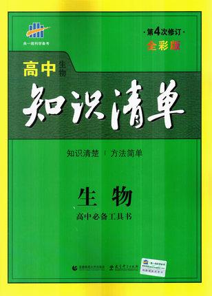 高中生物知识清单 高中必备工具书全彩版第4次修订 基础知识清楚方法简单