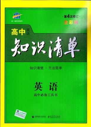 高中知识清单英语 高中必备工具书第4次修订全彩版
