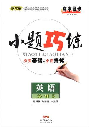 包邮/必修五英语/导与练/高中同步小题巧练/高中英语必修5