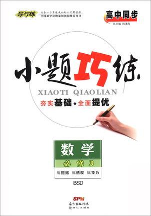 包邮/必修三高中同步小题巧练/高中数学必修3/北师大版