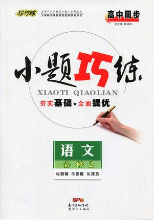 2017版导与练高中同步 小题巧练 必修2 高中语文