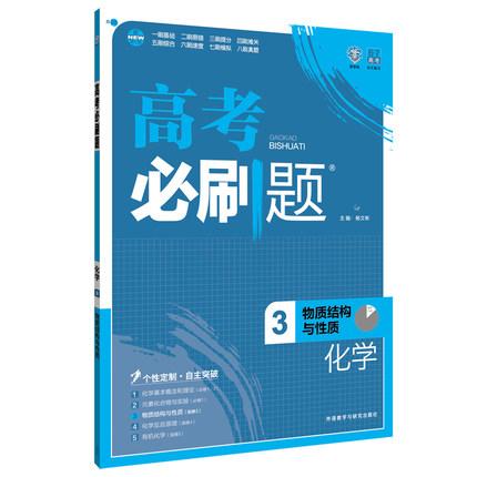 正版直发 2017新版高考必刷题 化学3 高考必备 物质结构与性质 高中参考书