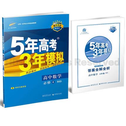 5年高考3年模拟高中数学必修四必修4BSD北师大版北京师大版五年高考三年模拟高一上下册同步教材习题答案教辅导书学习资料书练习册