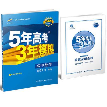 5年高考3年模拟高中数学选修1-1BSD