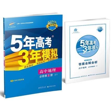 5年高考3年模拟高中地理必修第2册 中图版ZT中国地图出版 高中同步新课标 高一高1下册练习册 五年高考三年模拟五三地理必修二