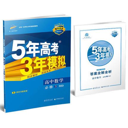 5年高考3年模拟高中数学必修五必修5BSD北师大版北京师大版五年高考三年模拟高二上下册同步教材习题答案教辅导书学习资料书练习册