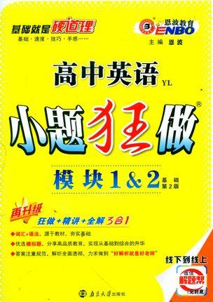 恩波教育小题狂做高中英语模块1&2 译林YL基础第二版 2016全新升级 高一同步练习册 答案全解精析