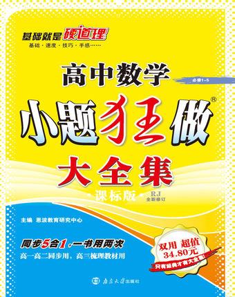 高中数学小题狂做大全集课标版必修1-5同步5合1高一高二同步用 高三梳理教材用 答案解析详细 恩波教育南京大学出版