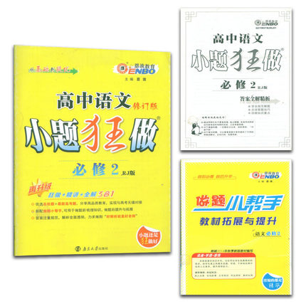 恩波教育 高中语文 小题狂做 必修2 RJ版人教版 修订版从基础到提优