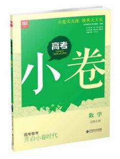 正版现货 2016高考小卷数学立体几何 高考 数学 立体几何 布克图书专营推荐畅销书籍