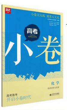 正版现货 2016高考小卷化学物质结构与性质 高考 化学 物质结构与性质 布克图书专营推荐畅销书籍