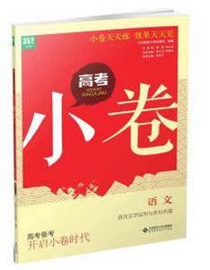 正版现货 2016高考小卷语文语言文字运用与名句名篇 高考 语文 语言文字 名句名篇 布克图书专营推荐畅销书籍
