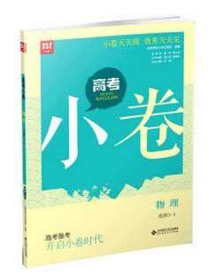 正版现货 2016高考小卷物理选修3-4 高考 物理 选修3-4 布克图书专营推荐畅销书籍