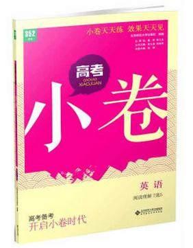 正版现货 2016高考小卷英语阅读理解7选5 高考 英语 阅读理解 布克图书专营推荐畅销书籍