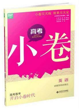正版现货 2016高考小卷英语语篇型语法填空 高考 英语 语法填空 布克图书专营推荐畅销书籍