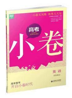 正版现货 2016高考小卷英语完形填空 高考 英语 完形填空 布克图书专营推荐畅销书籍