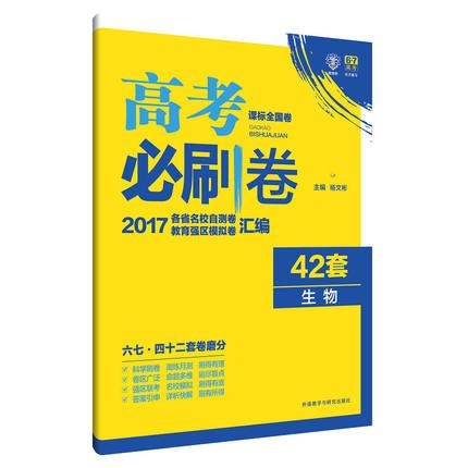 理想树 2017新课标 高考必刷卷42套生物